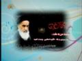 [1] اخلاق و سیاست امام خمینی رہ - Imam Khomeini live moral and political - Urdu