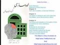[07/11] خود سازی EBook: Khud Sazee Urdu By Ayathollah Ibrahim Amini (Excellent Book On Self Development)