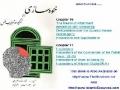 [08/11] خود سازی EBook: Khud Sazee Urdu By Ayathollah Ibrahim Amini (Excellent Book On Self Development)