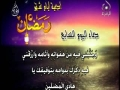 دعاء اليوم السابع - شهر رمضان Supplication for Day 7 - Arabic