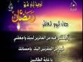 دعاء اليوم العاشر - شهر رمضان Supplication for Day 10 - Arabic