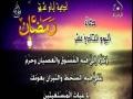دعاء اليوم الحادي عشر - شهر رمضان Supplication for Day 11 - Arabic