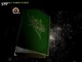 [14 July 2012] TV Ad نہج البلاغہ - Peak of Eloquence - Urdu