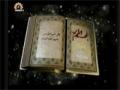 [25 July 2012] TV Ad نہج البلاغہ - Peak of Eloquence - Urdu