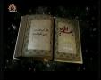 [30 July 2012] نہج البلاغہ - Peak of Eloquence - Urdu
