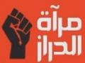 الدراز بكمين غادر يكيد بالشاب علي قاسم - Bahrain Youth - All Languages