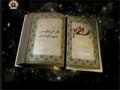 [07 Aug 2012] نہج البلاغہ - Peak of Eloquence - Urdu