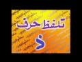 Tajweed Lesson 5 - Urdu