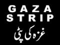 [DOCUMENTARY] غزہ کی پٹی Gaza Strip - Arabic sub Urdu