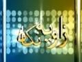 [16 Nov 2012] Zavia Nigah - غزہ پٹی پر اسرائیل کی وحشیانہ جارحیت - Urdu