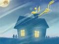 [09 Dec 2012] پروگرام گھرانہ - تحریک کربلا میں خواتین کا کردار - Program Gharana