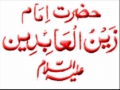 Duaa 53 الصحيفہ السجاديہ Supplication in Abasing himself - Urdu