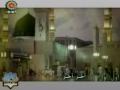 حضرت باران Hadhrat Baaran - Nasheed for the Prophet (saww) - Farsi