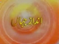 [27 Jan 2013] Andaz-e-Jahan - مسلم امہ کے مسائل اور اتحاد - Urdu