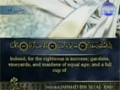 Quran Juz 30 [An Naba: 1 - An Naas: 6] - Arabic Sub English