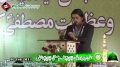 [عظمت مصطفیٰ کانفرنس] Naat by Sajjad Ali - Eid Miladunnabi - 2 Feb 2013 - Nishtar Park Karachi - Urdu