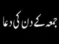Sahifa Kamilah - Dua for Friday - Urdu