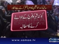 [19 FEB 2013] Families of Quetta blast victims refuse to end sit-in - Urdu