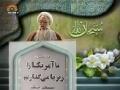 [08 Mar 2013] Tehran Friday Prayers آیت اللہ موحدی کرمانی - خطبہ نماز جمعہ - Urdu