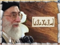 Rahber Message Exerpts - Hajj 2006 - Urdu sub English