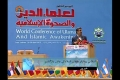 [01/05/2013] Ahmadinejad says Islamic Awakening in Reality is our Return to the Real Islam - Urdu