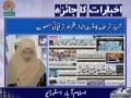 [14 may 2013] Program اخبارات کا جائزہ - Press Review - Urdu
