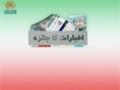 [20 may 2013] Program اخبارات کا جائزہ - Press Review - Urdu