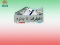 [29 may 2013] Program اخبارات کا جائزہ - Press Review - Urdu