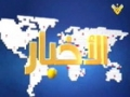[08 June 2013] نشرة الأخبار News Bulletin - Arabic
