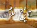 [21 Jun 2013] تاریخ اسلام جنگ خیبر کے مجاھدین - Mujahideen of Khayber War - Urdu