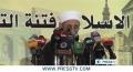 [03 July 13] Muslim clerics speak against Takfiri ideology - English
