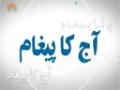 آج کا پیغام Todays Food for Thought اسراف نہ کرنا Israf na karo - Urdu