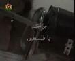 [4/8] تيرے لۓ اے فلسطين - For You O Palestine - Iranian Serial - Urdu