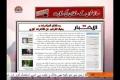 [20 July 13] Hafta Naame - ھفتہ نامہ - Urdu