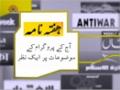 [14 Sept 13] Hafta Naame - ھفتہ نامہ - Urdu