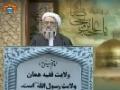 [13 Sept 2013] Tehran Friday Prayers آیت اللہ موحدی کرمانی - خطبہ نماز جمعہ - Urdu
