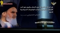 [Clip] وصايا خمينية | اهمية اعلان البرائة من المشركين في الحج - Arabic