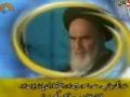 کلام امام خمینی | MUST WATCH - Sanctions aur Attacks does not fear us | Kalam Imam Khomeni (R.A) -