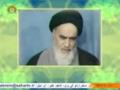 کلام امام خمینی | ہم محضر خدا میں ہیں | Kalam Imam Khomeni (R.A) - Urdu