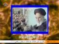 کلام امام خمینی | Inqalab ki pasdari Inqalab ki kamyabi se zada  | Kalam Imam Khomeni - Urdu