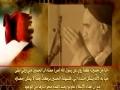 من اقوال الامام الخميني عن عاشوراء - 2  - Farsi sub Arabic
