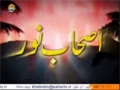 [05 Nov 2013] Muharram 1435 - اصحاب نور   Ashab Noor - کربلا اور امام حسین ع - Urdu