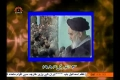 کلام امام خمینی | Inqalab ki pasdari Inqalab laney se zada Mushkil hay | Imam Khomeni (R.A) - Urdu