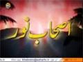 [08 Nov 2013] Muharram 1435 - اصحاب نور   Ashab Noor - کربلا اور امام حسین ع - Urdu