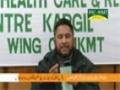 Annual Day of Baqiriya Health Care & Research Centre Kargil (Health Wing of IKMT) - Urdu