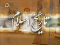 [08 Jan 2014] War of Tabuk | جنگ تبوک - Islamic History | تاریخ اسلام - Urdu