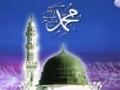 Nasheed : His Name is Muhammad (PBUH) - English