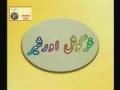 Moulana Rum - Stories for Kids - 6 of 15 - Urdu