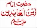 Duaa 04 الصحيفہ السجاديہ Attesters of throne - URDU
