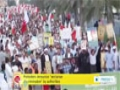 [21 Mar 2014] Protesters in Bahrain denounce sectarian discrimination by authorities - English